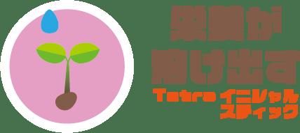 特徴2:栄養が溶け出す - Tetra イニシャルスティック配合